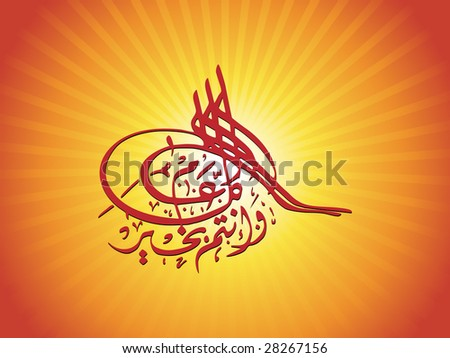 illustration, creative islamic holly background frame - stock vector