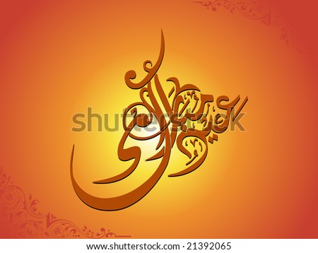 illustration, creative islamic holy background - stock vector