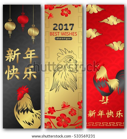 Illustration Group Banners for Chinese New Year Cocks, Lunar Greeting Collection Cards, Design Templates - Vector