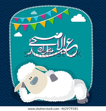 Illustration of a cute Baby Sheep with Arabic Islamic Calligraphy Text Eid-Al-Adha Mubarak for Muslim Community, Festival of Sacrifice Celebration. Vector greeting card design.