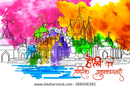 illustration of abstract colorful background with temple and message in hindi Holi ki Hardik Shubhkamnaye meaning Heartiest Greetings of Holi - stock vector