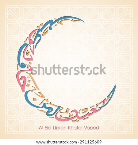 Illustration of Al Eid Liman Khafal Vaeed with intricate Arabic calligraphy for the celebration of Muslim community festival. - stock vector