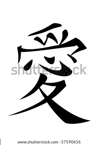 Illustration of black Chinese calligraphy hieroglyph. Love. Vector - stock vector