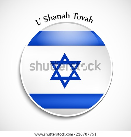 Illustration of button with Israel Flag for Jewish new year holiday Rosh Hashanah  - stock vector
