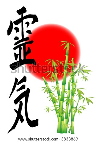 Illustration of chinese calligraphy - Reiki - stock vector