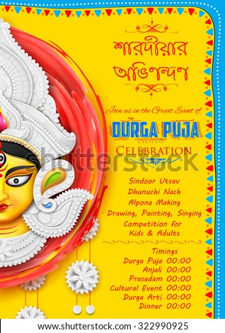 illustration of Durga Puja background with bengali text meaning Autumn greetings - stock vector