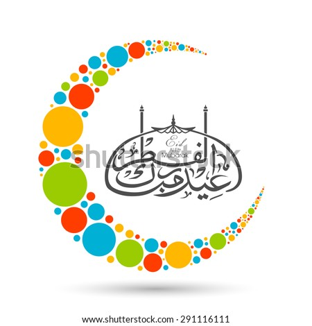 Illustration of Eid Al Fitr Mubarak with intricate Arabic calligraphy and colorful moon for the celebration of Muslim community festival. - stock vector