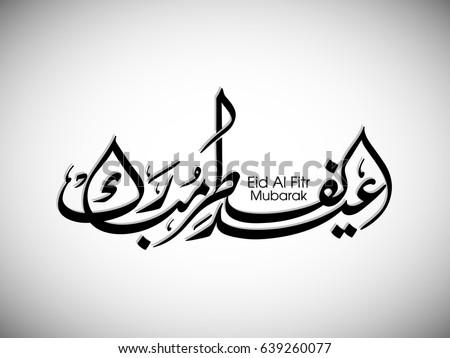 Good Eid Special Eid Al-Fitr Feast - stock-vector-illustration-of-eid-al-fitr-mubarak-with-intricate-arabic-calligraphy-for-the-celebration-of-muslim-639260077  HD_446331 .jpg