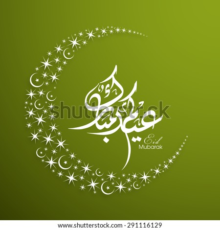 Illustration of Eid Kum Mubarak with intricate Arabic calligraphy and moon for the celebration of Muslim community festival. - stock vector