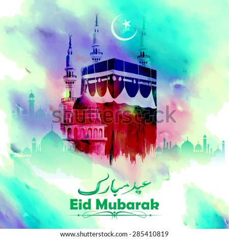 illustration of Eid Mubarak (Happy Eid) background with Kaaba - stock vector