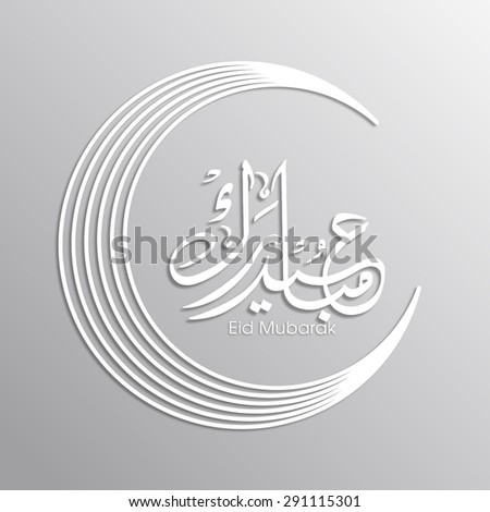 Illustration of Eid Mubarak with intricate calligraphy and moon for the celebration of Muslim community festival. - stock vector