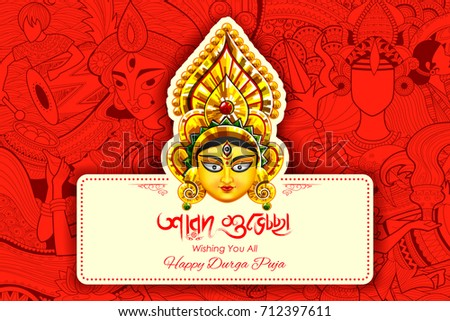 Durga Puja Stock Images, Royalty-Free Images & Vectors ... Indian Religious Background