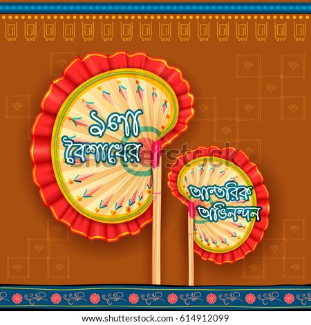 indian hand fan clipart. illustration of greeting background with bengali text poila boisakher antarik abhinandan meaning heartiest wishing for a indian hand fan clipart s