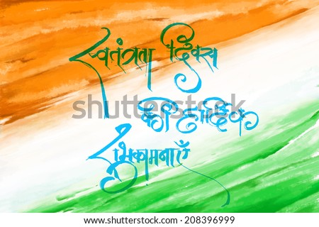 illustration of grungy Indian Flag wishing Happy Indian Independence Day - stock vector