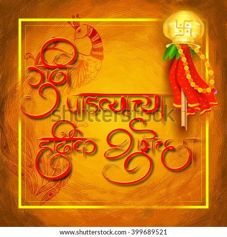 illustration of Gudi Padwa ( Lunar New Year ) celebration of India with message in Marathi Gudi Padwachi Hardik Shubhechha meaning Heartiest Greetings of Gudi Padwa  - stock vector
