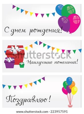 Illustration of Happy birthday card, birthday card - stock vector
