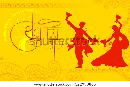 illustration of Happy Durga Puja background with bengali text Dhunuchi Nach meaning Dance with fire - stock vector