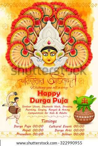 illustration of Happy Durga Puja background with bengali text meaning Autumn greetings - stock vector