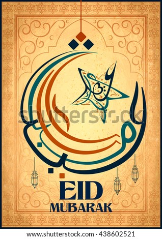 illustration of illuminated lamp on Eid Mubarak (Happy Eid) greetings in Arabic freehand - stock vector