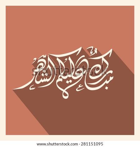 Illustration of Mubarakun Alekum Shahar with intricate Arabic calligraphy for the celebration of Muslim community festival. - stock vector