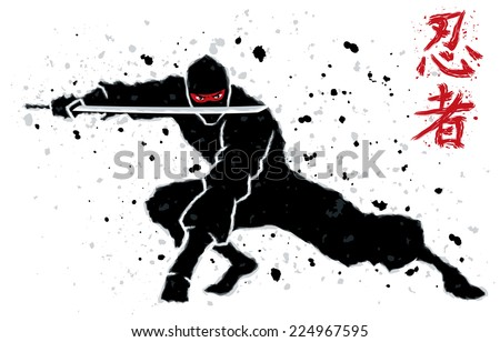 Illustration of ninja over white background. No transparency and gradients used. The symbols translation is - Ninja. - stock vector