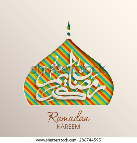 Illustration of Ramadan Kareem with intricate Arabic calligraphy and tomb for the celebration of Muslim community festival. - stock vector
