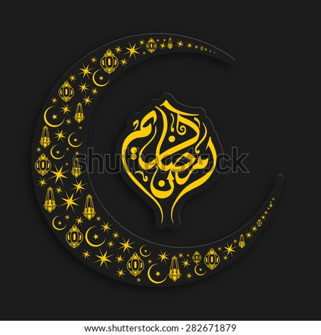 Illustration of Ramadan Kareem with intricate Arabic calligraphy,moon,stars and lamps for the celebration of Muslim community festival. - stock vector