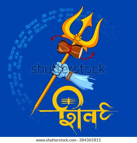 Famous Bhagwan Shri Shiv Trishul Walls Gallery for free download