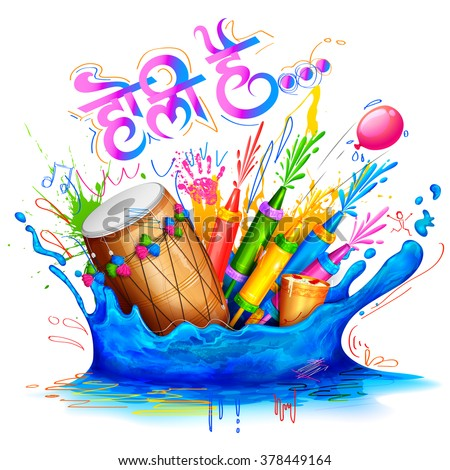 Illustration Of Spalsh With Holi Object Message In Hindi Hain Meaning Its