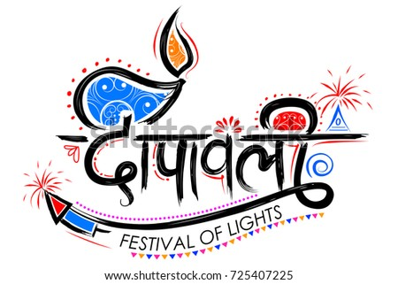 Hindi stock images royalty free images vectors shutterstock illustration of typography calligraphy on diwali holiday background for light festival of india with message in stopboris Gallery