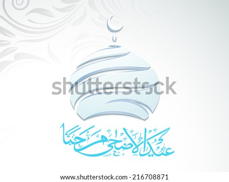 Illustration of upper part of a mosque with arabic islamic calligraphy of text Eid-Ul-Adha on floral design decorated background. - stock vector