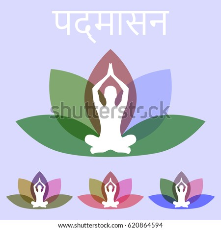 Illustration lotus yoga pose icons silhouette stock vector royalty illustration with lotus yoga pose icons silhouette and flat lotus flower on blue background mightylinksfo