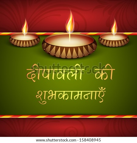 Indian festival of lights, Happy Diwali greeting card with illuminated beautiful oil lit lamps and Hindi text (wishes of Diwali) on red and green background.