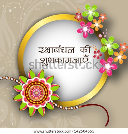 Indian festival Raksha Bandhan background with beautiful rakhi and wishes. - stock vector