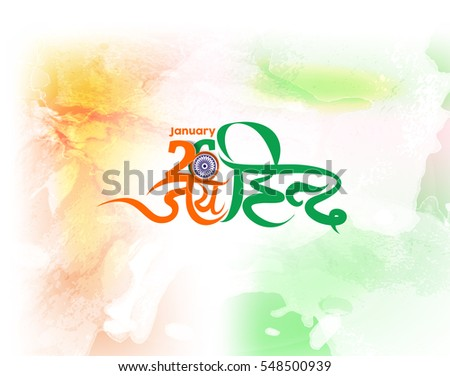 Indian Republic day concept with text Jai Hind.
