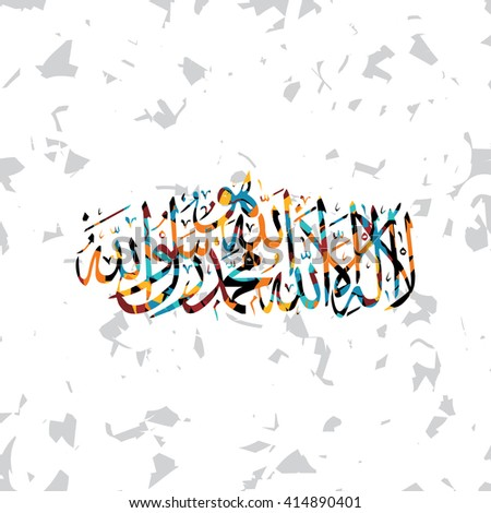 islamic abstract calligraphy art islam way of life - stock vector