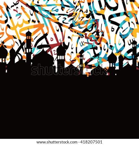 islamic abstract calligraphy art - ramadan kareem - stock vector