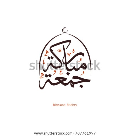islamic arabic calligraphy font means blessed friday