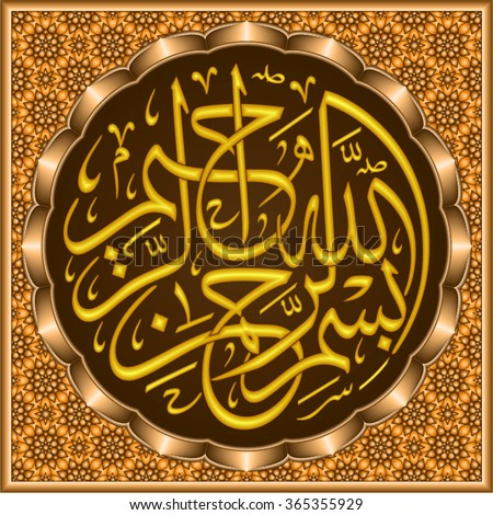 Islamic Art - In the name of God the Merciful - stock vector