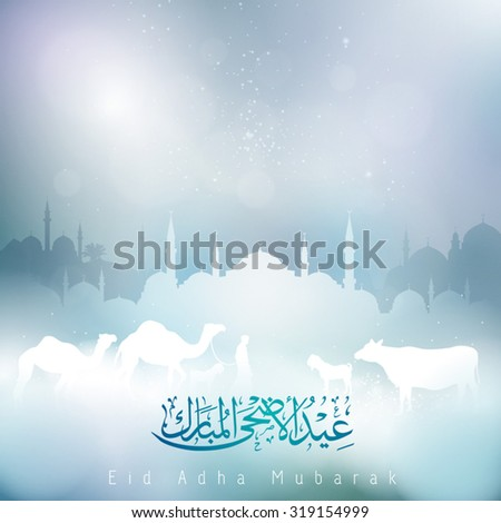 Islamic Calligraphy and mosque for muslim greeting Eid Adha Mubarak - Translation : Blessed Sacrifice festival - stock vector