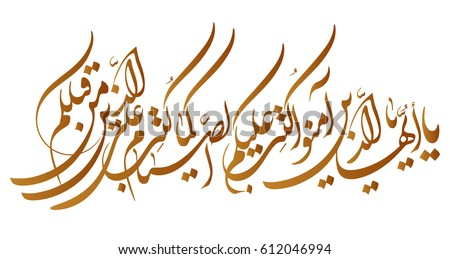 Islamic calligraphy quran verse about ramadan stock vector Rules of arabic calligraphy