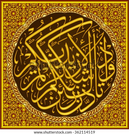 Islamic calligraphy - If you are grateful, I will add more favors unto you; but if you show ingratitude, truly my punishment is terrible indeed. - stock vector
