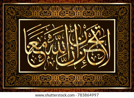 Islamic calligraphy art allah muslim decor by creationzart ideen