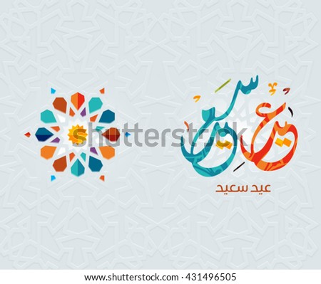 Islamic calligraphy vectors of 'Eid Saeed' translated as 'Happy Eid' and used to name two biggest Muslim celebration which is Eid Fitr and Eid Adha. Eps10
