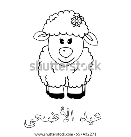 Islamic Coloring Sheep Arabic Calligraphy Black White Kurban Bayram Muslim Festival
