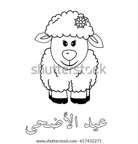 Islamic Coloring Sheep Arabic Calligraphy Black White Kurban Bayram Muslim Festival