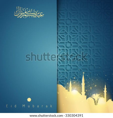 Islamic glow mosque on arabic pattern background for greeting of Eid Mubarak - Translation : Blessed festival - stock vector