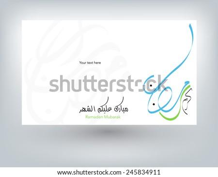Islamic greeting card arabic calligraphy holy stock vector 2018 islamic greeting card and arabic calligraphy of holy month ramadan kareem m4hsunfo Gallery