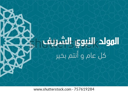 Islamic greeting card al mawlid al stock vector 757619284 shutterstock islamic greeting card of al mawlid al nabawi translation the prophet mohammad peace be m4hsunfo