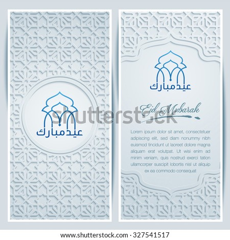 Islamic greeting card template calligraphy arabic stock vector islamic greeting card template with calligraphy and arabic pattern for eid mubarak translation blessed m4hsunfo Gallery